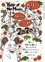 2020年賀状テンプレート「ヘタウママウス」