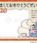 2020年 年賀状テンプレ「いたずらネズミの写真入り年賀状」