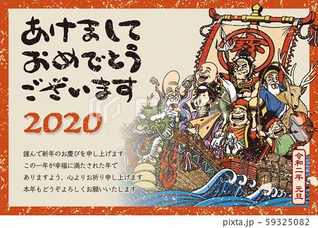 2020年賀状テンプレート「七福神と宝船」