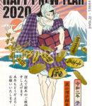 2020年 年賀状テンプレート「鼠小僧次郎吉」シリーズ