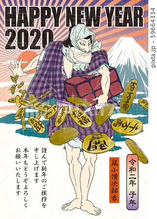 2020年賀状テンプレート「鼠小僧次郎吉」