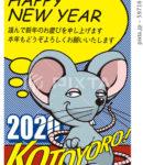 2020年 年賀状テンプレート「POPアート風年賀状02」シリーズ