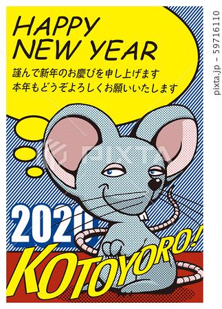 2020年賀状テンプレート「ポップアート風年賀状02」