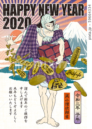 2020年賀状テンプレート「鼠小僧次郎吉」ハッピーニューイヤー 日本語添え書き付