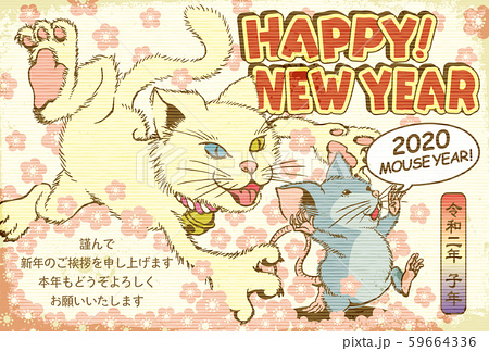 2020年賀状テンプレート「猫とネズミの追いかけっこ」ハッピーニューイヤー 日本語添え書き付