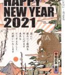 2021年 年賀状テンプレート「浮世絵風デザイン」シリーズ