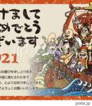 2021年 年賀状テンプレート「七福神と宝船02」シリーズ