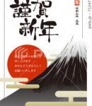 2021年 年賀状テンプレート「富士山と初日の出」シリーズ