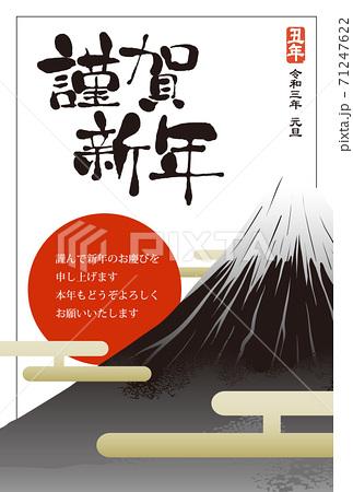 2021年賀状テンプレート「富士山と初日の出」