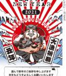 2021年 年賀状テンプレート「釣りの神様」シリーズ
