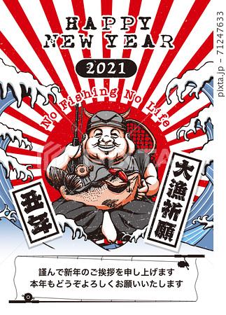 2021年賀状テンプレート「釣りの神様」