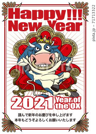 2021年賀状テンプレート「ウシの王様」