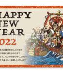 2022年 年賀状テンプレート「七福神と宝船」シリーズ