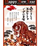 2022年 年賀状テンプレート「赤と黒と寅と富士」シリーズ
