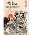 2022年 年賀状テンプレート「セピア調の七福神と宝船」シリーズ
