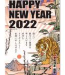 2022年 年賀状テンプレート「トラの日本画」シリーズ