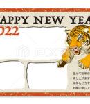 2022年 年賀状テンプレート「トラの写真入り年賀状」シリーズ