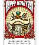 2022年 年賀状テンプレート「中国獅子舞」シリーズ