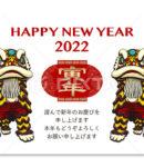2022年 年賀状テンプレート「2匹の舞獅」シリーズ