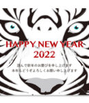 2022年 年賀状テンプレート「Eye of the Tiger」シリーズ
