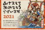 2021年賀状テンプレート「七福神と宝船02」